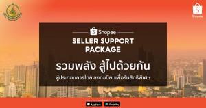 ผู้ขายช้อปปี้เผยประสบการณ์จริง โตสวนกระแสพิษโควิด-19 กับแรงสนับสนุนจาก Shopee Seller Support Package