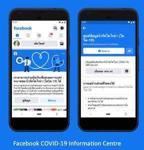 """สรุปผลงาน """"เฟซบุ๊ก"""" ช่วงโควิด-19 การันตีข่าวปลอม-ข้อมูลมั่วไม่มีที่อยู่"""