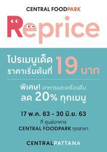 """เซ็นทรัลพัฒนาช่วยคนไทยลดค่าครองชีพ จัดโปรฯ เมนูเด็ด """"Reprice"""" เริ่มต้นขั้นต่ำ 19 บาท"""