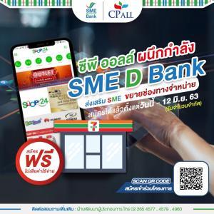"""""""ซีพี ออลล์-SME D Bank"""" ช่วยเอสเอ็มอีสู้ภัยโควิด-19 ขายผ่านเซเว่นฯ-ออนไลน์ 24 shopping"""