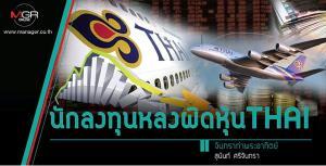 นักลงทุนหลงผิดหุ้น THAI