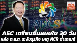 AEC เตรียมยื่นแผนใน 30 วัน หลัง ก.ล.ต.ระงับธุรกิจ เหตุ NCR ต่ำเกณฑ์