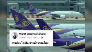 """หนุ่มทำเรื่องคืนตั๋วการบินไทย ได้คำตอบ """"ไม่มีเงินคืน"""" อ้างลูกค้าขอคืนกว่าแสนล้าน"""