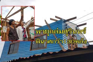 พายุฝนถล่มตำบลตรึม เมืองช้าง บ้านเรือน-ยุ้งฉางข้าวพังพินาศกว่า 130 หลัง