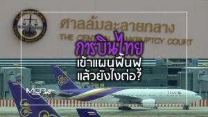 การบินไทย เข้าแผนฟื้นฟู แล้วยังไงต่อ?