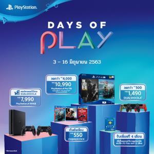 """กลับมาอีกครั้ง! โปรโมชั่นพิเศษ """"Days of Play"""" จาก PlayStation"""