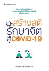 ศึกโควิด-19 ไปต่อแบบใด ฝึกสติ-รักษาจิตรับมือได้ / ดร.สุวัฒน์ ทองธนากุล