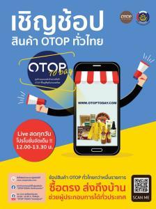 """ชวนชอปสินค้า OTOP ทั่วไทย ที่ """"OTOP Today"""" ซื้อตรง ส่งถึงบ้าน ช่วยผู้ประกอบการได้ทั่วประเทศ"""
