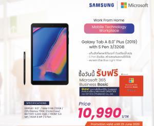 ซัมซุง ออกแคมเปญ WFH Smart Package ขายแท็บเล็ตพร้อมโซลูชันการทำงาน