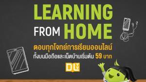 AIS ออกแพ็กเกจ 'Learning from Home' เริ่มต้น 59 บาท ดู 17 ช่องการศึกษา 30 วัน