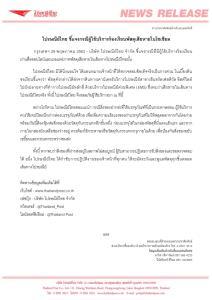 ไปรษณีย์ไทย ชี้แจงปมผู้ใช้บริการร้องเรียนพัสดุเสียหายในโซเชียล