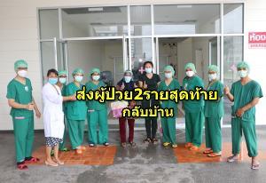 ภูเก็ตส่งผู้ป่วยโควิด 2 รายสุดท้ายกลับบ้าน พร้อมปิดชั่วคราวโรงพยาบาลสนาม