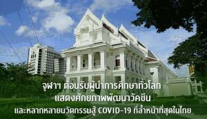 จุฬาฯ แสดงศักยภาพพัฒนาวัคซีน และหลากหลายนวัตกรรมสู้โควิด-19 ล้ำหน้าที่สุดในไทย