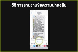 ค่ายมือถือ แนะวิธีป้องกันข้อความสแปม ใน iMessage