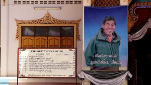 ผู้ใหญ่บ้าน ต.ดอนทราย ราชบุรี จัดงานศพให้พ่อ แจกเงิน 500 บาทเป็นของชำร่วย