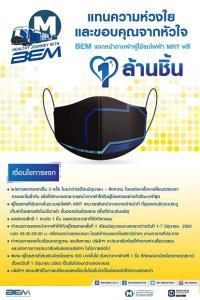 เริ่มวันนี้! BEM แจกหน้ากากผ้า 1 ล้านชิ้นฟรี ผู้โดยสารรับได้ 53 สถานี 06.30-09.00 น.