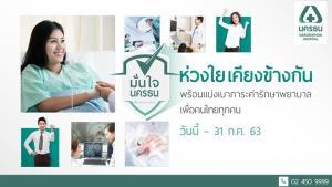 โรงพยาบาลนครธน จัดโปรโมชั่น แบ่งเบาภาระค่ารักษาพยาบาลในช่วงวิกฤต