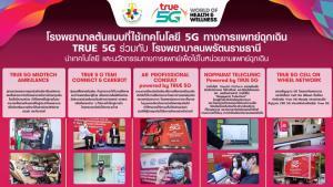 True-รพ.นพรัตนราชธานี เผยโฉมโรงพยาบาลต้นแบบ ใช้ 5G สู่การแพทย์ฉุกเฉินวิถีใหม่