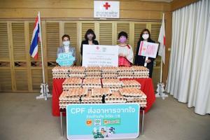 ซีพีเอฟสนับสนุนครัวเคลื่อนที่สภากาชาดไทย ช่วยคนไทยสู้ภัยโควิด-19