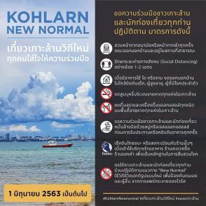 ข้อปฏิบัติเมื่อท่องเที่ยวเกาะล้านแบบ New Normal (ภาพ : เพจข่าวสารเกาะล้าน)