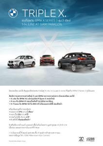 มิลเลนเนียม ออโต้ จัดอีเวนต์ BMW ตระกูล X