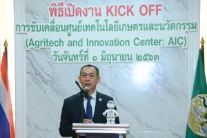 ก.เกษตรฯ เดินเครื่อง Kick off เปิดศูนย์เทคโนโลยีเกษตรและนวัตกรรม ทั้ง 77 จังหวัด