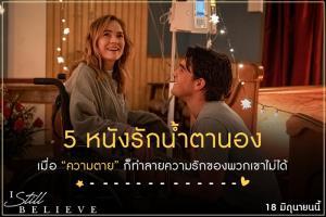 5 หนังรักน้ำตานอง