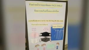 ชาวเน็ตงง! โรงเรียนประกาศกำหนดสีหน้ากากอนามัยให้เข้ากับชุดนักเรียน ที่ถูกต้องไม่มีลวดลาย
