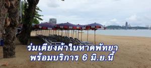 ผู้ประกอบการทยอยนำร่มเตียงผ้าใบออกกางบริเวณชายหาดพัทยา รอรับนักท่องเที่ยว 6 มิ.ย.นี้