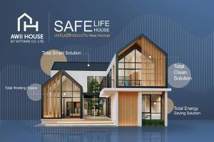 AWII House เสนอบทบัญญัติใหม่ในการสร้างบ้าน ชูคอนเซ็ปต์ Safe Life Safe House ตอบโจทย์ New Normal สำหรับที่อยู่อาศัย