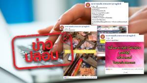 ข่าวปลอม! เฟซบุ๊กธนาคารออมสินสาขานาสาร ให้ส่งข้อมูลส่วนตัว เพื่อรับเงินและของกิน