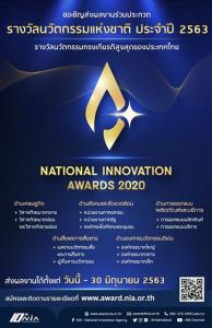 ให้รีบ! NIA ชวนคนไทยประลองไอเดียเพื่อชาติ ในงานประกวดรางวัลนวัตกรรมแห่งชาติ ปี 2563