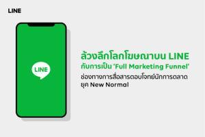 """ล้วงลึกโฆษณาบน LINE สู่ """"Full Marketing Funnel"""""""
