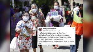 """""""หมอยง"""" วอนคนไทยอย่าสนสิทธิเสรีภาพส่วนบุคคลมาก ชี้ยุควิถีใหม่ต้องยอมรับการถูกบังคับสิทธิ"""