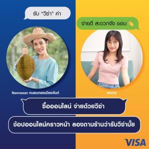 """วีซ่าเปิดตัว """"Everyone Speaks Visa"""" รุกกลุ่มผู้ค้าออนไลน์"""