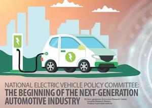 ใครเป็นใคร!! 'คณะกรรมการนโยบายยานยนต์ไฟฟ้าแห่งชาติ' จุดเริ่ม-จุดเปลี่ยนในอุตสาหกรรมยานยนต์สมัยใหม่ (EV)