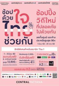 """เซ็นทรัลพัฒนา เดินหน้าสร้างเศรษฐกิจไทยช่วยไทย""""ช้อปด้วยใจไทยช่วยกัน""""เริ่มวันนี้ – 31 ก.ค. 63"""