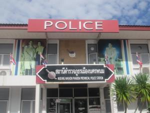 ตำรวจนครพนมแจ้งข้อหาลูกชายครูหื่น ขืนใจเด็กอายุ 15 ปี