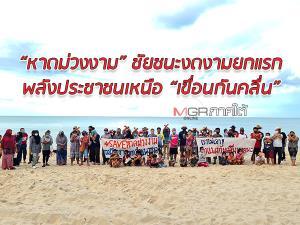 """""""หาดม่วงงาม"""" ชัยชนะงดงามยกแรก พลังประชาชนเหนือ """"เขื่อนกันคลื่น"""""""