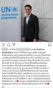 """ที่สุดแล้วคนนี้! """"อเล็กซ์"""" ถูกแต่งตั้งเป็นทูตสิ่งแวดล้อมคนแรกของไทย ลั่นจะไม่ทำให้ผิดหวัง"""