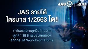 JAS กำไรสะสมไตรมาส 1 ทะลุหมื่นล้าน ลูกค้า 3BB โตต่อเนื่อง แรงหนุน Work From Home
