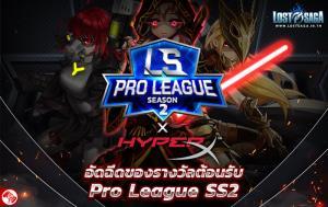 """Lost Saga"" จับมือ HyperX อัดฉีดรางวัลศึก Pro League"