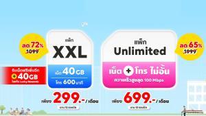 FINN MOBILE ปรับโปรโมชันใหม่ 299 บาท ได้เน็ต 80 GB