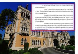 สลค.เวียน 7 ข้อสั่งการนายกฯ ให้ส่วนราชการฯ ทบทวนรายละเอียดคำของบฯ 64 ในสถานการณ์ที่เลวร้ายที่สุด