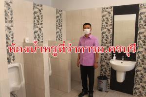 เปิดวาร์ป! ห้องน้ำที่ว่าการอำเภอครบุรี โคราช สุดเลิศหรู สะอาดปลอดภัยห่างไกลโควิด -19