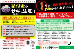รีวิว ขอเงินเยียวยาโควิด 1แสนเยนจากรัฐบาลญี่ปุ่นไม่ใช่ง่าย