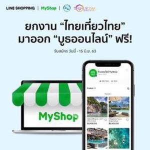 จับตา LINE SHOPPING ควง ททท. ปั้นอีเวนท์ออนไลน์ช่วยธุรกิจท่องเที่ยวสู้วิกฤตโควิด-19