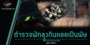 ตำรวจพัทลุงกินหอยเป็นพิษ