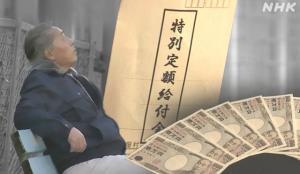 """สารพันปัญหา """"บ้านแตก"""" เงินเยียวยาโควิด 1 แสนเยนจากรัฐบาลญี่ปุ่น"""