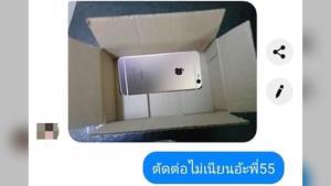 """ชาวเน็ตฮา! มิจฉาชีพหลอกขายไอโฟน """"ตัดต่อภาพไม่เนียน"""" โทรศัพท์ลอยได้"""